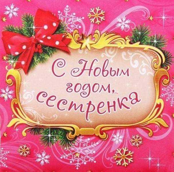 Новогодни поздравления сестре