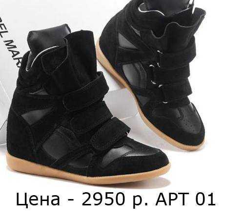 Сникерсы и маранты обувь фото - кроссовки на платформе и танкетке ... 10644cb83b1f3