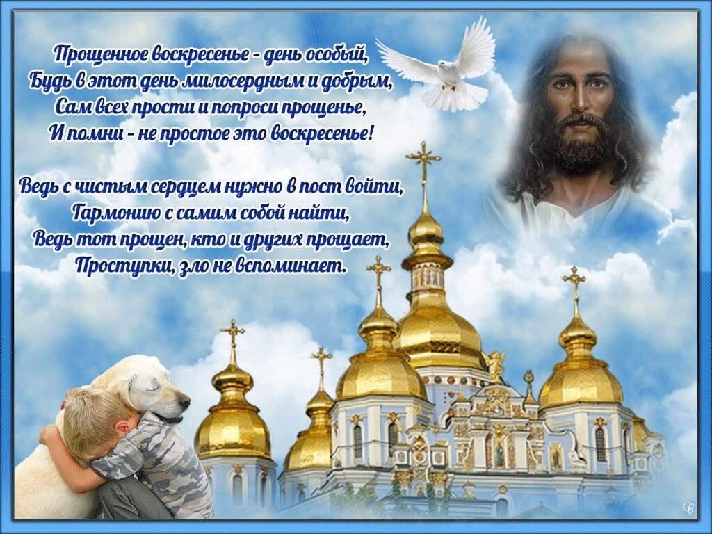 Открытка к прощенному воскресению 221